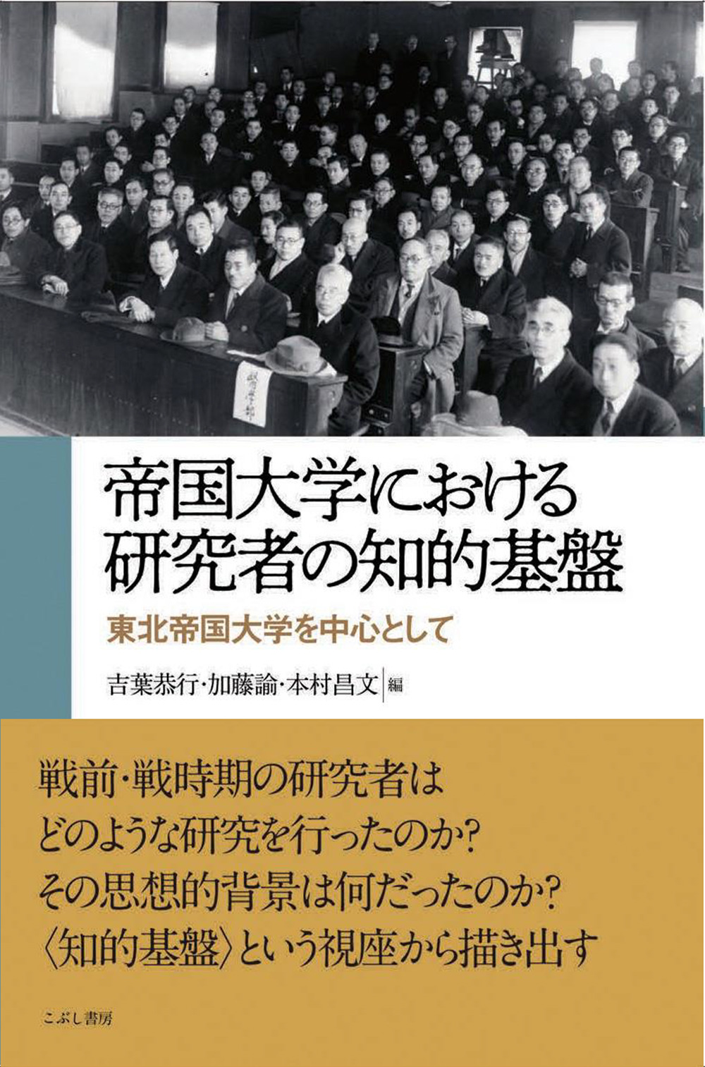 帝国大学における研究者の知的基盤に関する研究