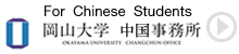 For International Students , OKAYAMA UNIVERSITY CHINA OFFICE