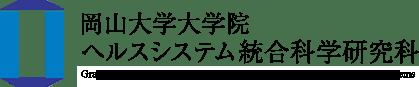 ヘルスシステム統合科学研究科