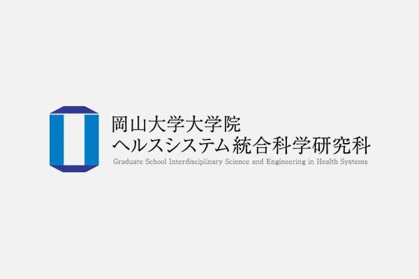 【開催のご案内】「岡山リビングラボ」オープンイノベーションプログラム(O2IP)第14回 ~自治体のヘルスケア・アプリの高付加価値化や地域での普及につながるアイデア~